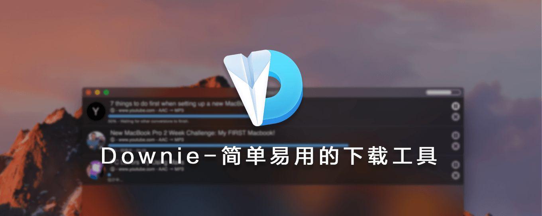 Downie Mac平台上最实用的视频下载工具
