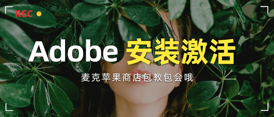 Adobe 2020系列软件安装激活教程