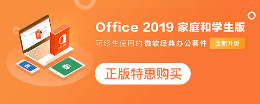 正版mac office 365 优惠大促获取OneDrive的1TB空间为