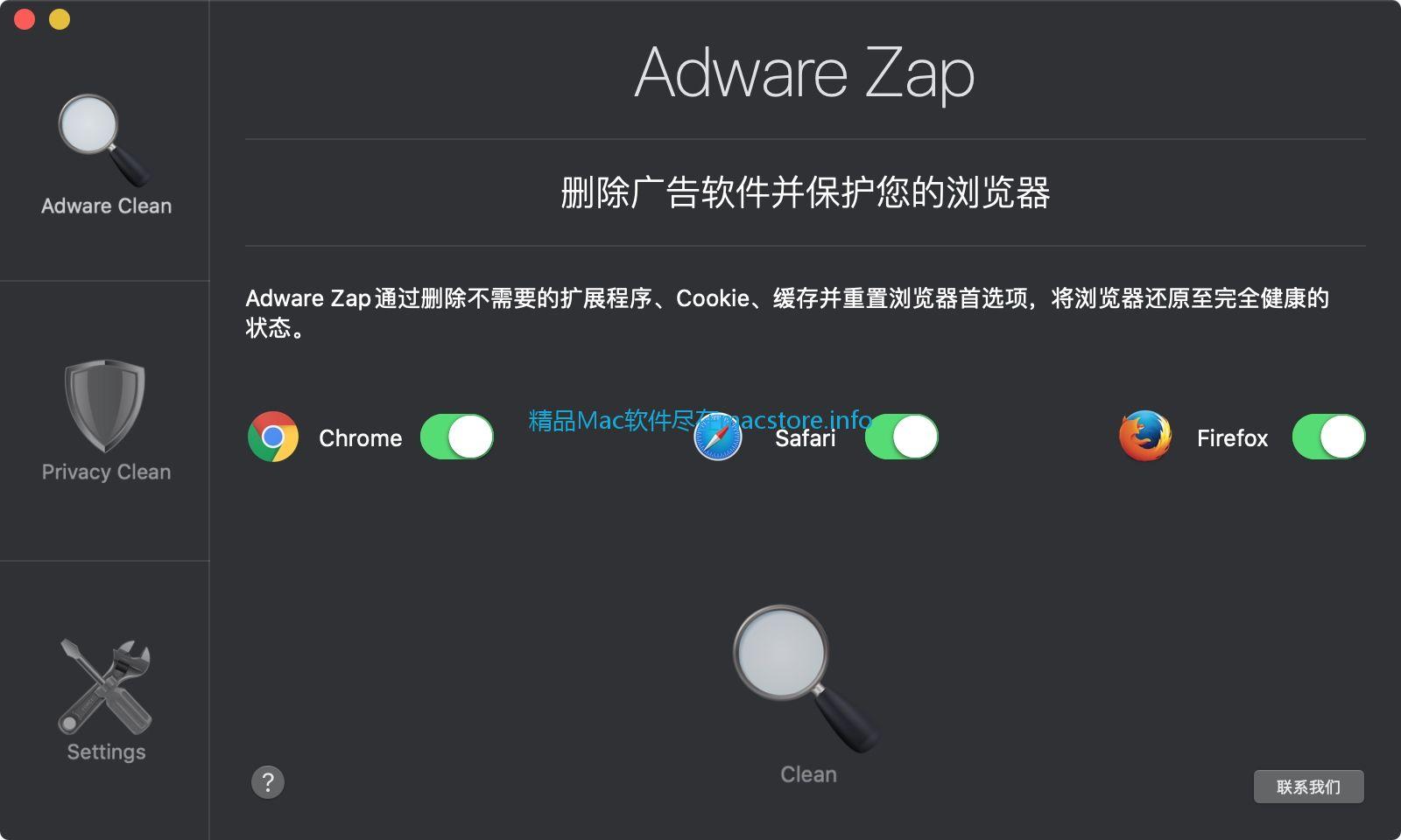 Adware Zap Pro保护您的浏览器中