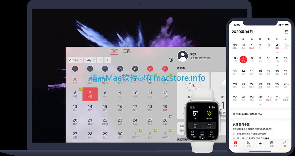一款可以提高工作效率的日历工具