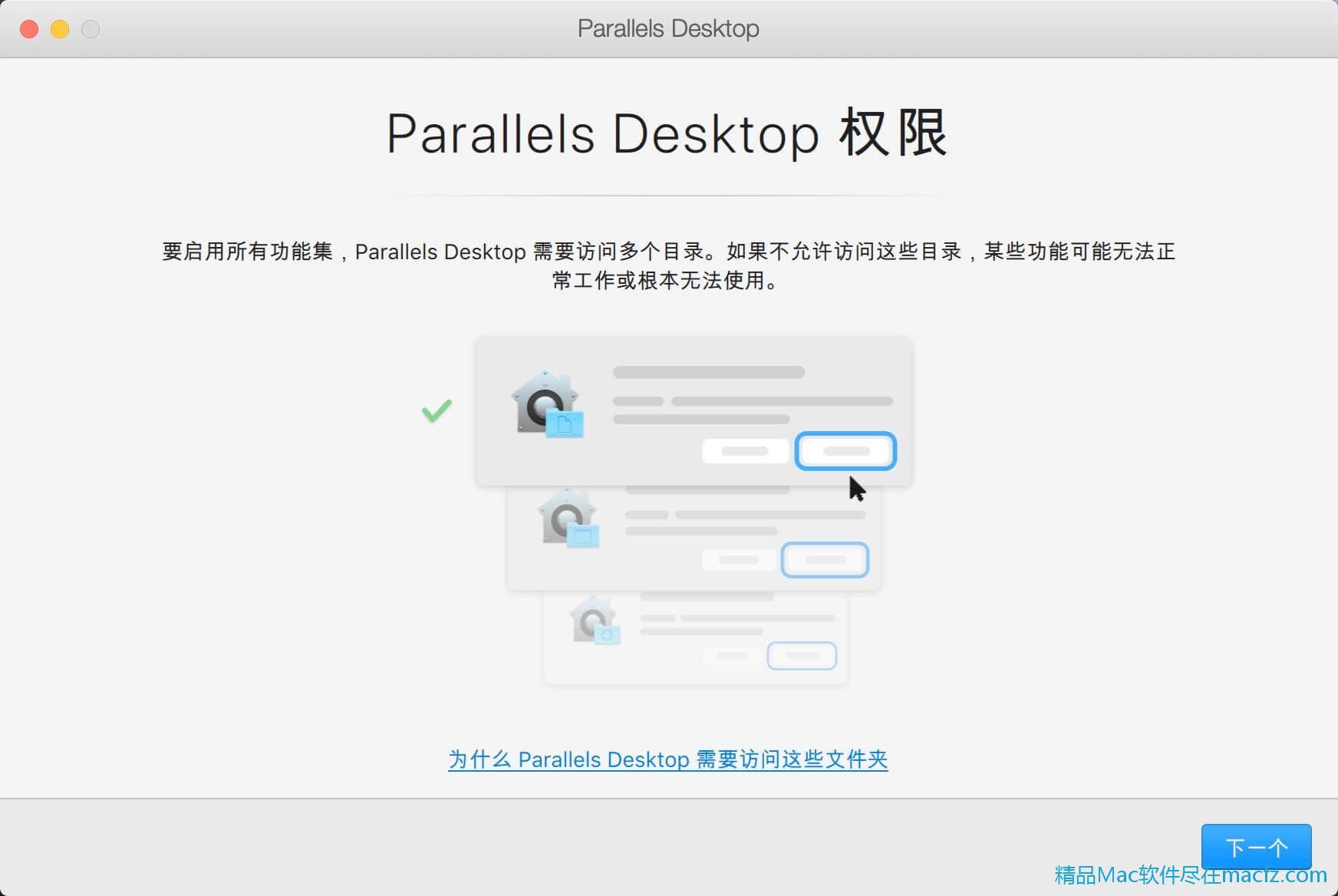 Parallels Desktop 16 无法联网 解决方法