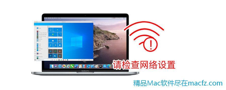 Parallels Desktop 16 升级big sur 后无法联网解决办法